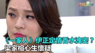 《一家人》伊正定情香水洩密?梁家榕心生懷疑|三立新聞網SETN.com