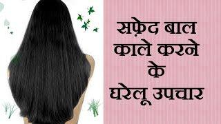 Safed balo ko kala karne ke nuskhe | White Hair Home Remedies In Hindi
