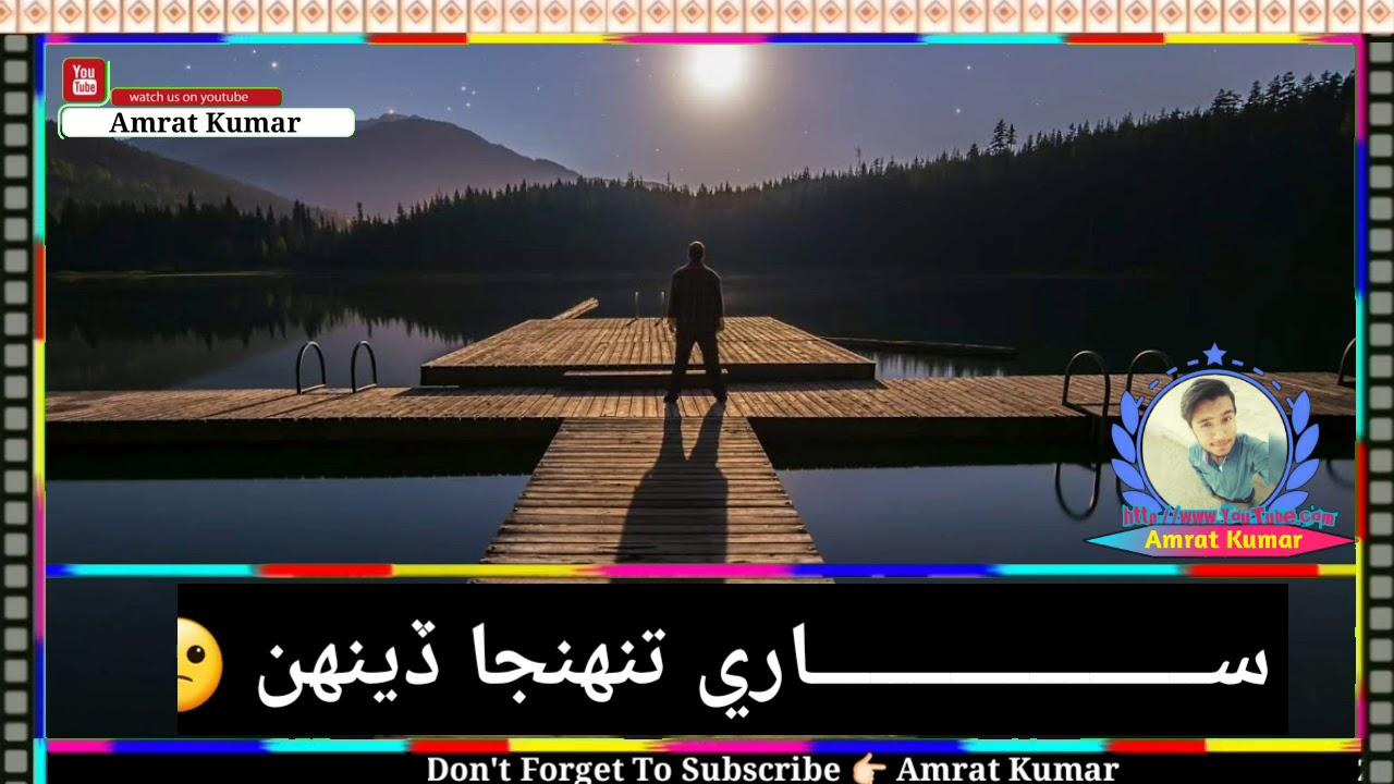 Dukh Tunjha Kein Jean Deenda Sad Sindhi Whatsapp Status