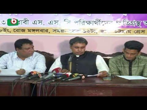 চট্টগ্রামে তিন পরীক্ষার্থীকে বহিষ্কারের প্রতিবাদ | Chittagong Press Confarance | Nayeem | 20Feb18