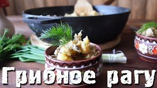 Грибное рагу. Рецепты из картофеля