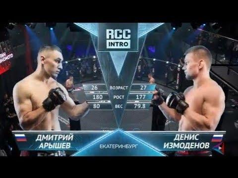 RCC: Intro | Денис Измоденов Vs Дмитрий Арышев | Полный бой