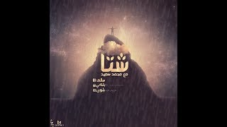 Muhammed Saeed - Sheta ft. El Sayed Agamy | محمد سعيد و السيد عجمى - شتا