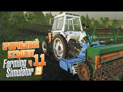 Стрим Farming Simulator 19 - Купил этот агрегат, зачем? Начинаем новое дело!