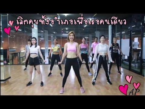 เลิกคุยทั้งอำเภอเพื่อเธอคนเดียว ลิลลี่ ได้หมดถ้าสดชื่น Ft. เก้า  Dance Workout  Thai Pop