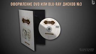 Вариант №3 оформления Blu-Ray и DVD коробок для дисков. Свадебная видеосъемка. UVM Винница, Киев
