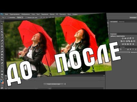 Как сделать фото ярче в Фотошоп