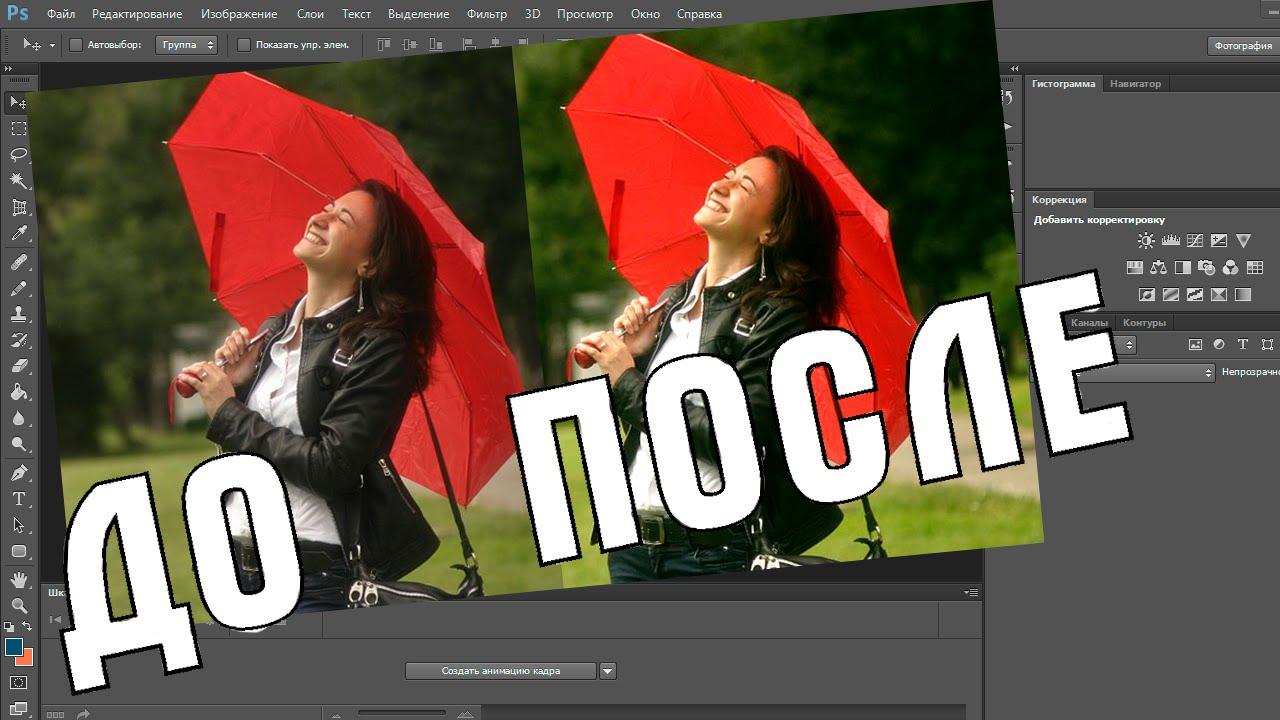 Как сделать фото ярче в Фотошоп - YouTube