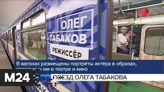 """""""Москва и мир"""": поезд Олега Табакова и опасный Амур - Москва 24"""