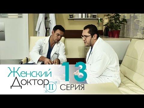 Женский доктор - 2. Сериал. Серия 17. Dr. Baby Dust 2. Episode 17.