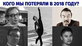 Главные потери Казахстана - 2018