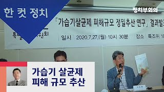 [복국장의 한 컷 정치] 가습기 살균제 피해 67만명 추산 / JTBC 정치부회의