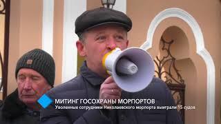 Митинг госохраны морских портов: уволенные сотрудники выиграли 15 судов