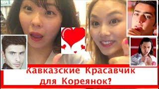 КАВКАЗСКИЕ/ СНГ МУЖЧИНЫ для КОРЕЯНКИ? 한국여자들에게 잘생긴 카프카스 남자?|минкюнха|Minkyungha|경하