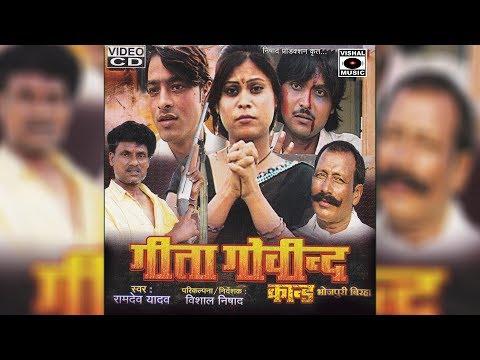 Superhit Bhojpuri Birha 2017 - गीता गोविन्द दहेज़ कांड - Geeta Govind Dahej Kand