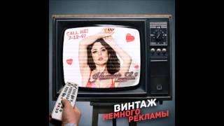 Винтаж - Немного Рекламы 2016 НОВИНКА