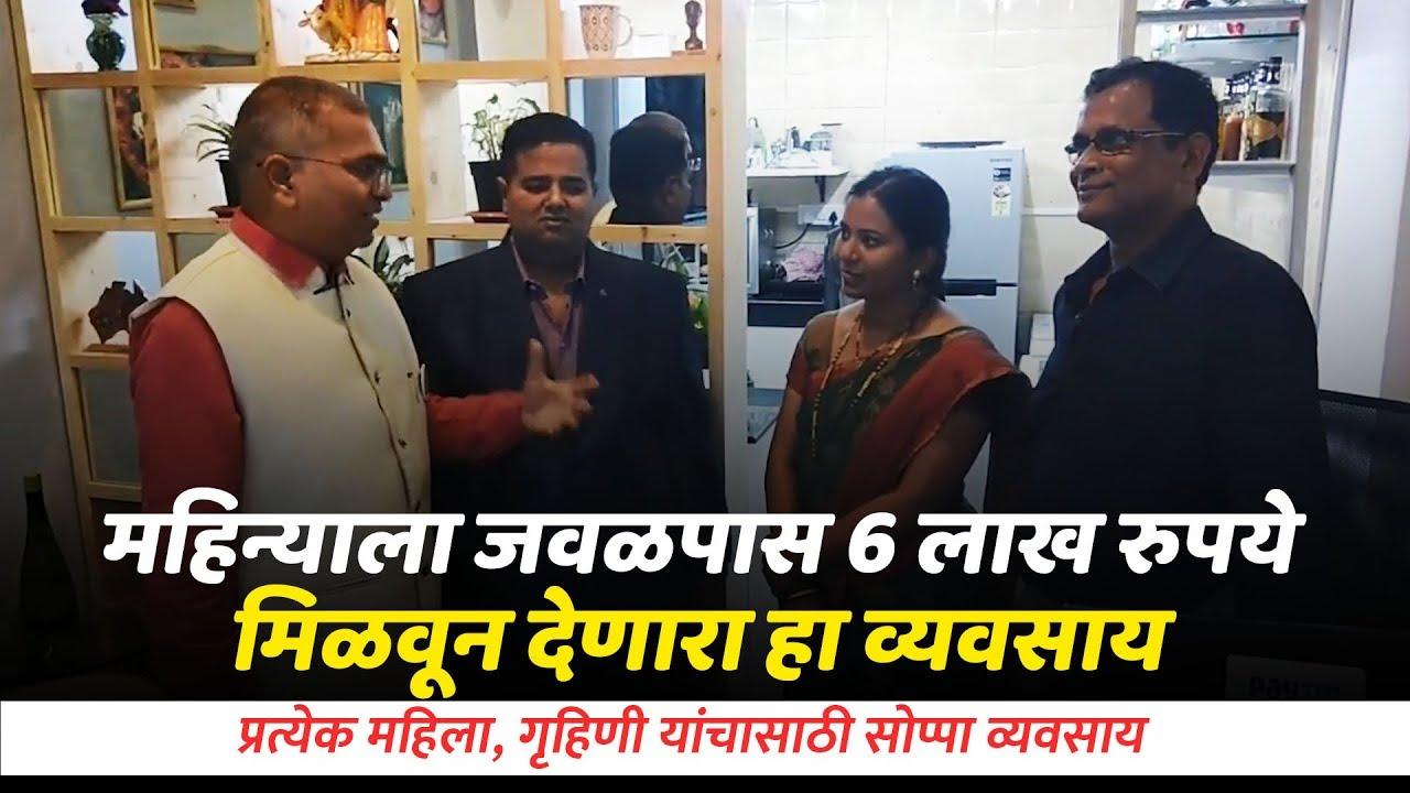 6 लाख रुपये मिळवून देणारा हा व्यवसाय, प्रत्येक गृहिणीसाठी सोप्पा व्यवसाय | Namdevrao Jadhav