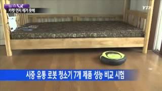 '로봇청소기'는 과연 얼마나 꼼꼼히 청소…