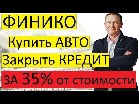 Finiko Обзор сайта Покупка авто и погашение кредитов за 35% от стоимости