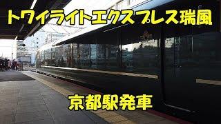トワイライトエクスプレス瑞風 京都駅発車 Twilight Express Mizukaze, Kyoto Station (2020.2)