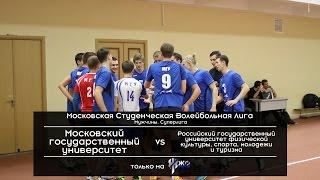 Волейбол. Мужчины. МСВЛ 2016 -17. МГУ - РГУФК