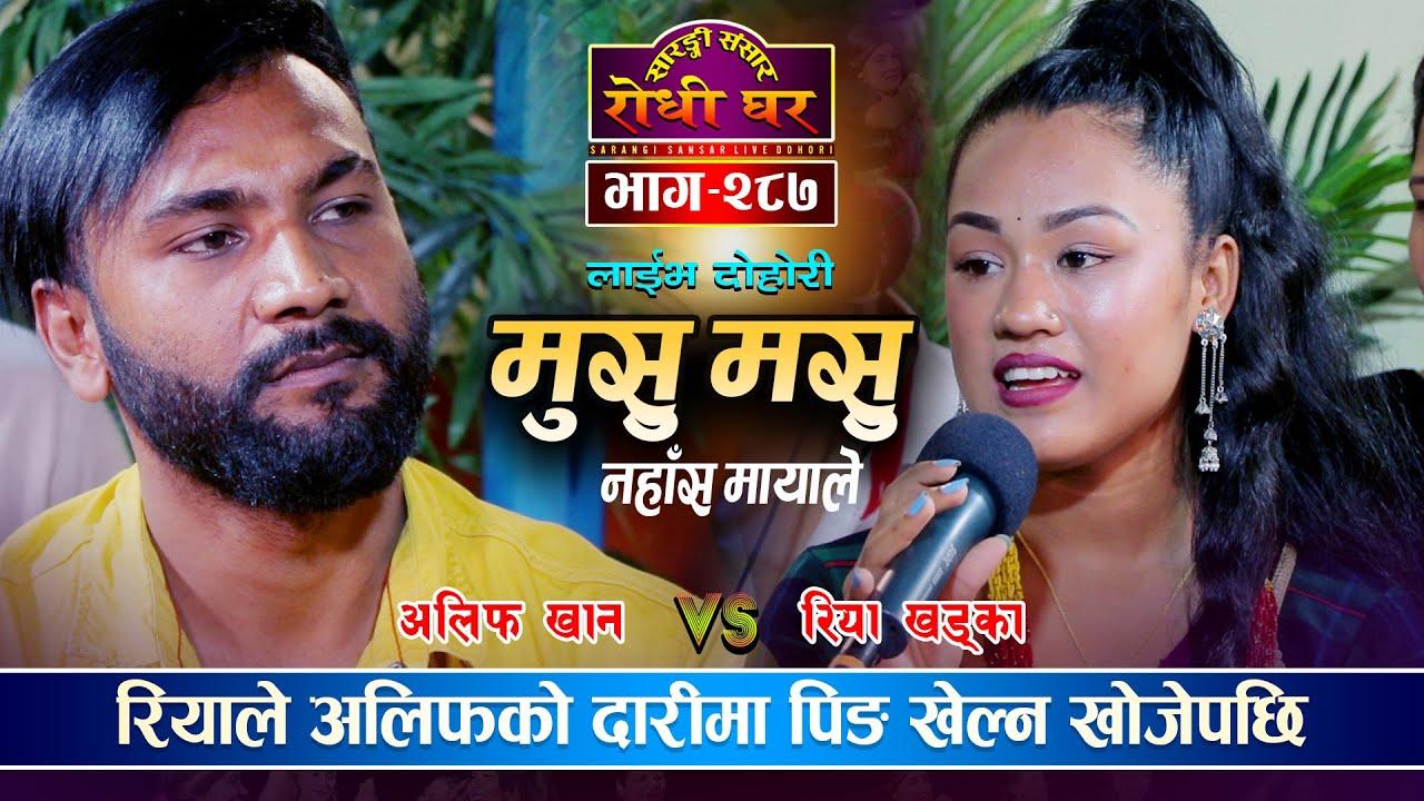 Download दशैमा रियाले अलिफको दारीमा पिङ खेल्ने भने पछि कडा Alif Khan VS Riya Khadka | Sarangi Sansar Ep. 278