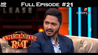 Entertainment Ki Raat - Shreyas & Tusshar - 28th January 2018 -एंटरटेनमेंट की रात - Full Episode