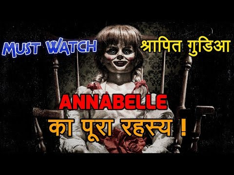 True Story of Annabelle Doll in Hindi | Annabelle Creation Movie | Annabelle Doll | Horror Story