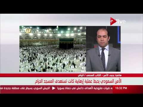 أخر تطورات إحباط وزارة الداخلية السعودية عملية إرهابية في المسجد الحرام .. أ. يحيى الأمير