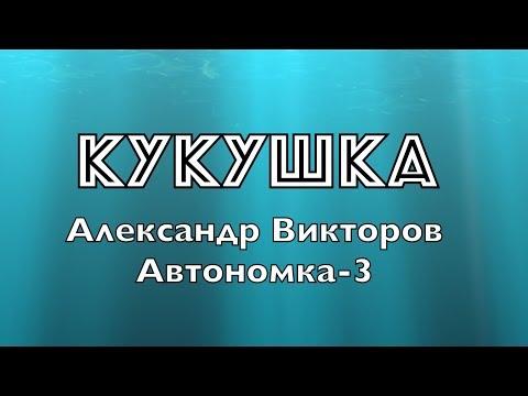 александр марцинкевич - слушать мп3 музыку онлайн
