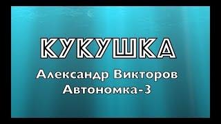 """""""Кукушка"""" - Александр  Викторов (Автономка-3)"""