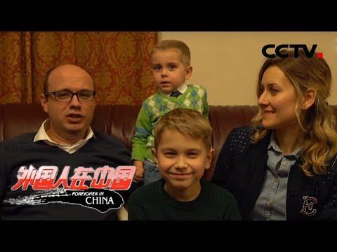 《外国人在中国》白俄罗斯大使一家在中国:这里是我们的第二故乡!| CCTV中文国际