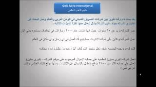 Network marketing -Gold Mine International- (GMI) Part 2