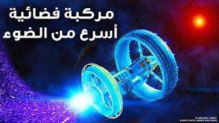 هل أصبح حلم السفينة الفضائية الأسرع من الضوء حقيقةً؟