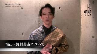 世田谷パブリックシアター開場20周年記念公演『子午線の祀り』 2017年7...