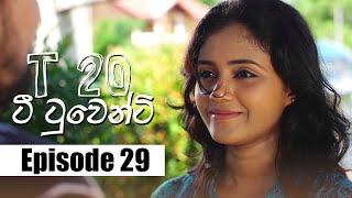 T20 - ටී ටුවෙන්ටි | Episode 29 | 20 - 01 - 2020 | Siyatha TV Thumbnail