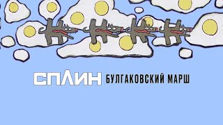 Смотреть клип Сплин - Булгаковский Марш
