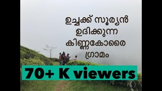 Kinnakorai-The secret Place- 24 hours snow fall village- White Line