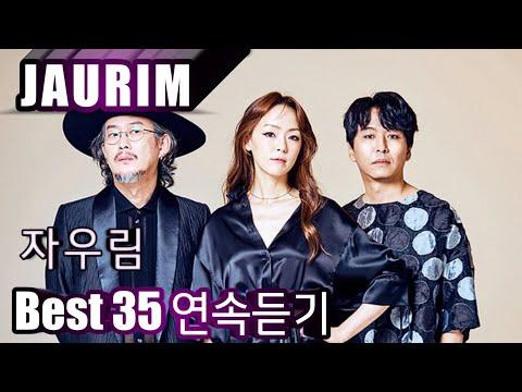 [JAURIM] 자우림 베스트35 연속듣기