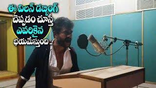 Actor Chandrashekar Dubbing In Diksoochi Dubbing Studio | Tollywood Updates | V Tv News