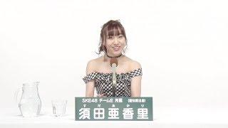 SKE48 Team E リーダー [Leader]  須田 亜香里 (AKARI SUDA)