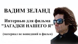 """Вадим Зеланд. Интервью для фильма """"Загадки нашего Я""""."""
