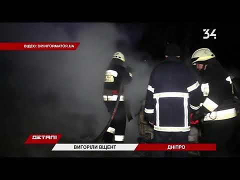 34 телеканал: В Днепре ночью сгорели два BMW