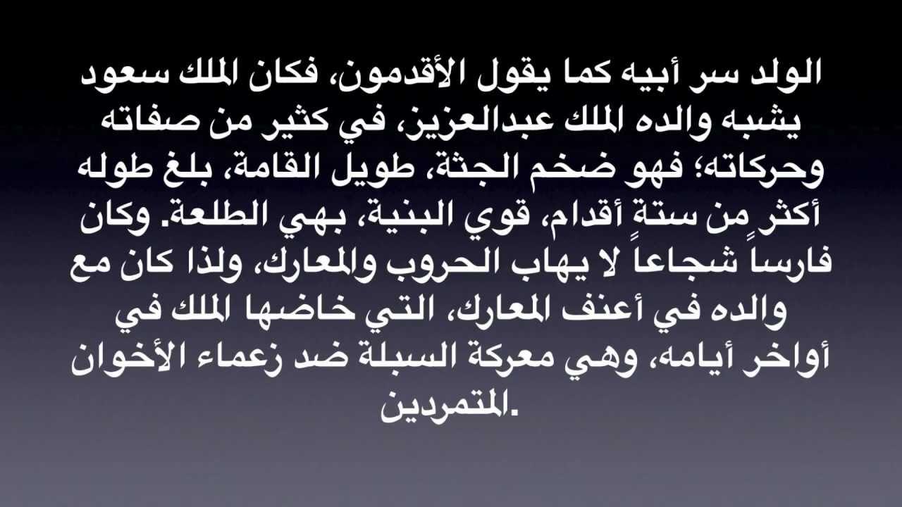 سيرة ذاتية عن الملك سعود بن عبدالعزيز