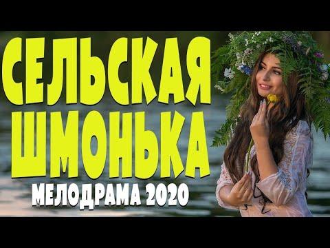 Любовный сериал [[деревенская шмонька]] Русские мелодрамы 2020. Новинка 2020.