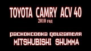 Toyota Camry 40,раскоксовка и промывка двигателя 2az-fe