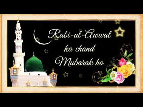 Rabi -ul-Awwal Ka Chand Mubarak Ho