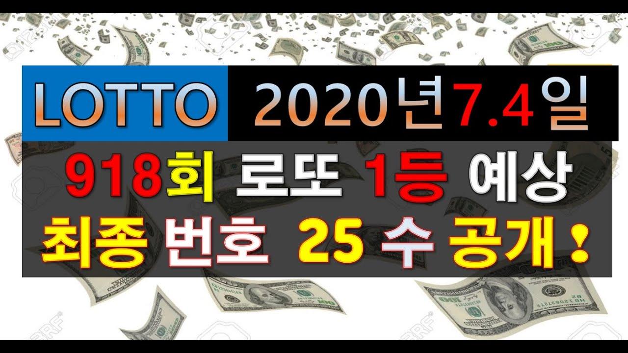 로또 918회 최종 공개하는 출현 예상 번호 25개 및 자료 공개[행운의신]