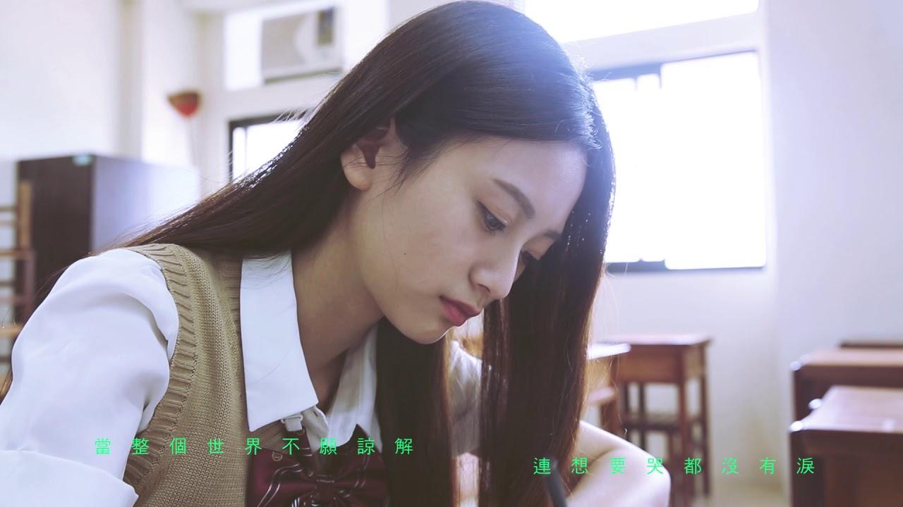 小宇-宋念宇「同在」專輯 MV 徵選活動_原來的你_黃繼賢