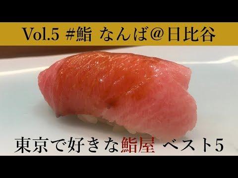 【#鮨】好きな鮨屋ベスト5 *Vol.5 👑 鮨 なんば@東京ミッドタウン日比谷   Sushi Nanba - Tokyo Midtown Hibiya